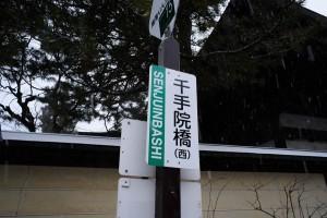 千手院橋西バス停前