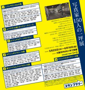 大阪写真月間0102