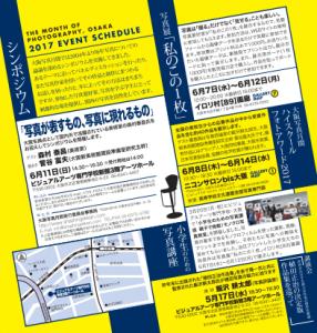大阪写真月間0103